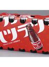 オロナミンC(120ml×10本) 555円(税抜)
