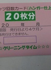 ワイシャツ回数券(ハンガー仕上げ) 3,400円(税込)