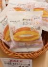 極味逸品おさつバターどら焼 118円(税抜)