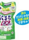 ワイドハイター EXパワー 詰替 148円(税抜)
