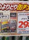 秋のよりどり缶チューハイ 298円(税抜)