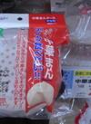 中華まんケース 298円(税抜)