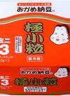 極小粒 ミニ3 62円(税込)