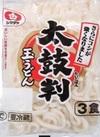 太鼓判玉うどん 77円(税抜)