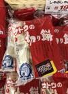 サトウの切り餅 598円(税抜)