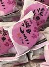文明堂懐中しるこ 120円(税抜)
