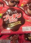 ちょこっとプッチンプリン ミルクショコラ 158円(税抜)