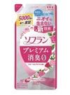 ソフランプレミアム消臭ゼロ 詰替 177円(税抜)