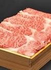 牛肩ロース肉すき焼き用 398円(税抜)