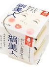 おかめ豆腐 絹美人150g×3を購入すると 10ポイントプレゼント