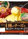 4種のチーズを楽しむチーズフォンデュ 299円(税抜)