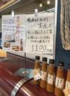 雲丹醤(うにひしお) 1,100円(税抜)