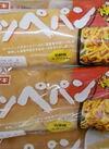 コッペパン 焼そば&マヨネーズ 78円(税抜)
