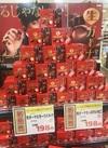 生ガーナ 198円(税抜)