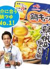 鍋キューブ/〆まで美味しい鍋つゆ・鍋スープ 198円(税抜)