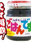 ごはんですよ! 178円(税抜)