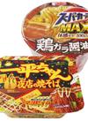 スーパーカップMAX/一平ちゃん夜店の焼そば 108円(税抜)