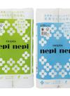 ネピネピトイレットペーパー ダブル・シングル 338円(税抜)