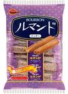 ブルボン ルマンド 88円(税抜)