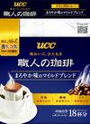 UCC 職人の珈琲 ドリップコーヒー マイルドブレンド 297円(税抜)