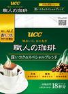 UCC 職人の珈琲 ドリップコーヒー スペシャルブレンド 297円(税抜)