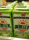 くらしモア調製豆乳 158円(税抜)