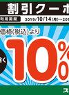 ★★★1品10%OFFクーポン配信中★★★ 10%引