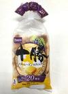 十勝バターレーズンスティック 128円(税抜)
