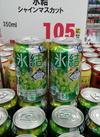 氷結(シャインマスカット) 105円(税抜)