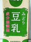 豆乳 158円(税抜)