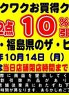 10月14日限定!特別ワクワクお買い得クーポン券! 10%引