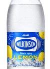 ウィルキンソンタンサンレモン 68円(税抜)