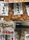 うまかっぺ 348円(税抜)