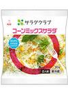 コーンミックスサラダ 58円(税抜)