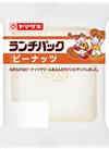 ランチパックピーナッツ 99円(税抜)