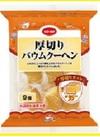 コープ 厚切りバウムクーヘン 9コ 10円引