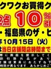 10月15日限定!特別ワクワクお買い得クーポン券! 10%引