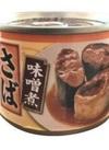 さば味噌煮 97円(税抜)