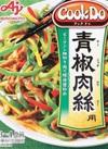 Cook Do〔青椒肉絲〕 98円(税抜)