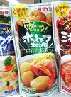 野菜をいっぱい食べる(ミネストローネ、チャウダー、ポトフ) 238円(税抜)