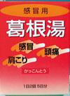 葛根湯エキス顆粒 880円(税抜)