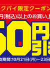 10/21~23に使える!50円引きクーポン♪ 50円引