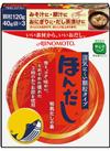 ほんだし箱入 198円(税抜)