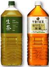 生茶・午後の紅茶おいしい無糖 128円(税抜)