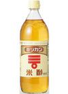 米酢 248円(税抜)