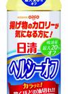 ヘルシーオフ 193円(税抜)