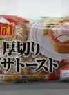 厚切りトーストピザ 198円(税抜)