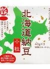 北海道納豆小粒ミニ 78円(税抜)