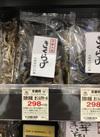 きくらげ 298円(税抜)