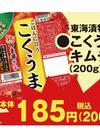 こくうまキムチ 185円(税抜)